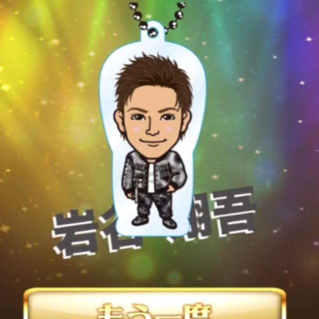 岩谷翔吾 クリアチャーム エンタメ/ホビーのタレントグッズ(男性タレント)の商品写真