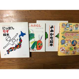 児童書 絵本 はらぺこあおむし 地図など(絵本/児童書)