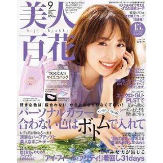 シュウエイシャ(集英社)の美人百花 9月号 最新号 本誌のみ(ファッション)