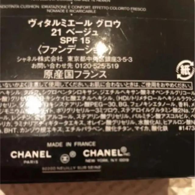 CHANEL(シャネル)のシャネル  CHANEL クッションファンデ コスメ/美容のベースメイク/化粧品(ファンデーション)の商品写真