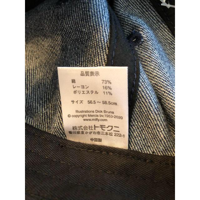しまむら(シマムラ)の新品 未使用 ミッフィー キャップ デニム レディースの帽子(キャップ)の商品写真