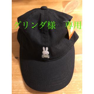 しまむら - 新品 未使用 ミッフィー キャップ ブラック 黒