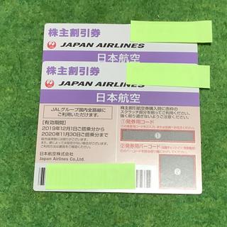 ジャル(ニホンコウクウ)(JAL(日本航空))のJAL優待割引券2枚国内線50%割引券、2020年11月30日使用期限です。(航空券)