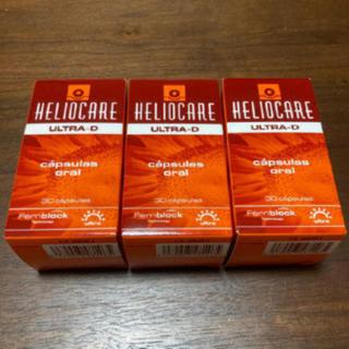◆ヘリオケア ウルトラD◆ 30粒×3箱セット 〜飲む日焼け止め〜