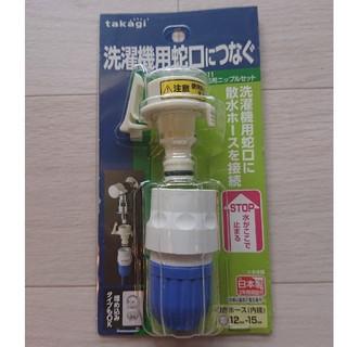 洗濯機蛇口用 ニップルセット  takagi製
