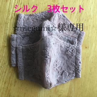 シルク(絹)インナーマスク 3枚セット(その他)