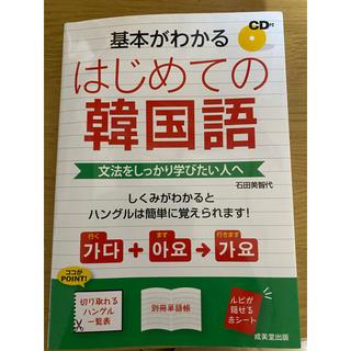基本がわかるはじめての韓国語 文法をしっかり学びたい人へ