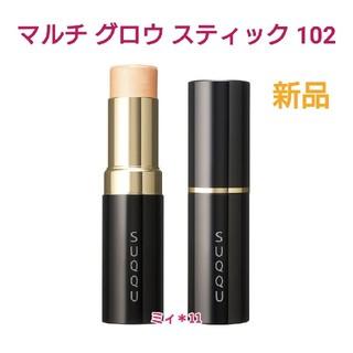 SUQQU - 新品♡SUQQU スック マルチグロウスティック 102