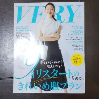 シュウエイシャ(集英社)の雑誌 VERY 9月号(ファッション)