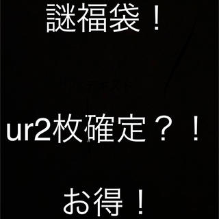 sdbh 謎福袋 ur2枚確定!  (カード)