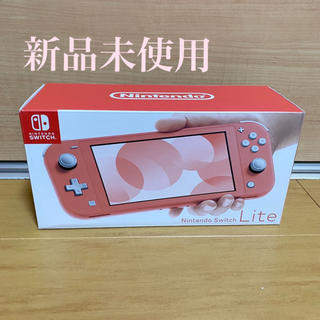 Nintendo Switch - 新品未使用 任天堂 Nintendo Switch Lite コーラル