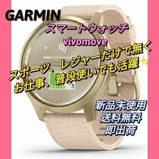 ガーミン(GARMIN)の【最終セール】GARMIN スマートウォッチvivomove style (腕時計)