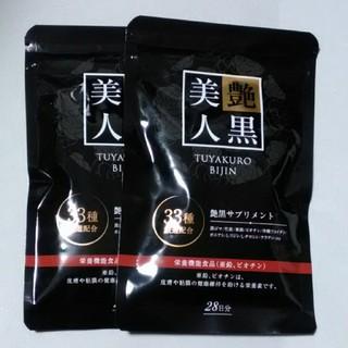 艶黒美人 2袋