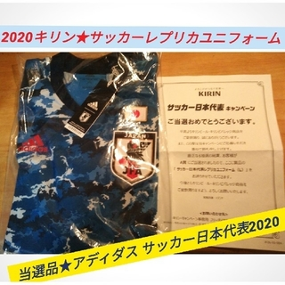 adidas - キリン懸賞★サッカー日本代表 レプリカユニフォーム 2020