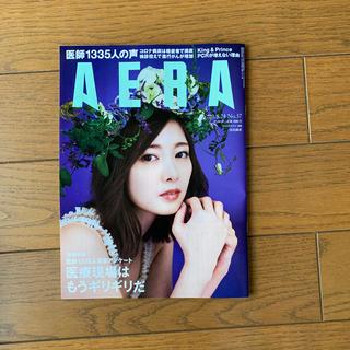 朝日新聞出版 - AERA (アエラ) 2020年 8/24号