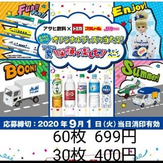 アサヒ - アサヒキャンペーン  懸賞用  バーコード 60枚
