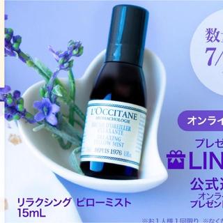 L'OCCITANE - ロクシタン ピローミスト15ml