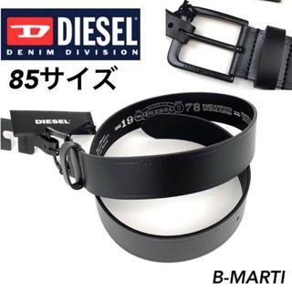ディーゼル(DIESEL)のディーゼル ベルト 85サイズ 新品 DIESEL B-MARTI Black(ベルト)