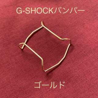 G-SHOCK用 バンパー プロテクター 5600系 5610系 金 ゴールド(腕時計(デジタル))