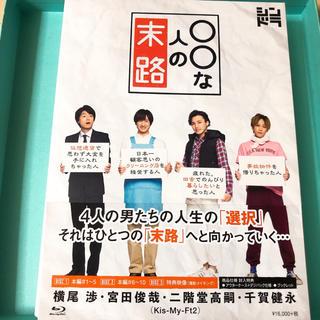 キスマイフットツー(Kis-My-Ft2)の○○な人の末路 Blu-ray(TVドラマ)