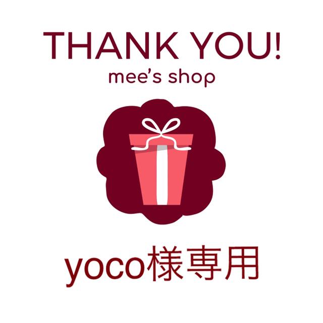 yoco様専用ページ 食品/飲料/酒の健康食品(その他)の商品写真