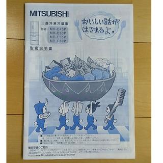 ミツビシデンキ(三菱電機)の取扱説明書 三菱冷蔵庫(冷蔵庫)