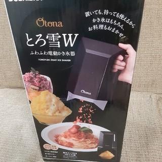 ドウシシャ(ドウシシャ)のふわふわ 電動 かき氷器 とろ雪 W  製氷カップ&レシピ(調理道具/製菓道具)