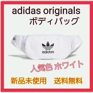 adidas - adidas アディダスオリジナルス ボディバッグ ウエストポーチ 白