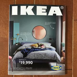イケア(IKEA)の最新!IKEA イケア カタログ 2021(住まい/暮らし/子育て)