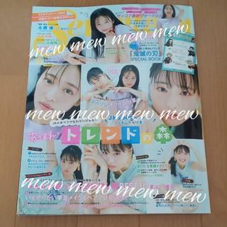 シュウエイシャ(集英社)のSeventeen 2020 9月号 横田真悠 大友花恋 表紙(ファッション)