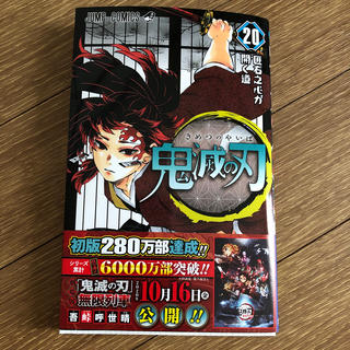 集英社 - 鬼滅の刃 20巻