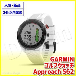 ガーミン GPSゴルフウォッチ APPROACH S62 WHITE 白(腕時計(デジタル))