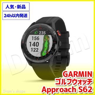 ガーミン GPSゴルフウォッチ APPROACH S62 BLACK 黒(腕時計(デジタル))