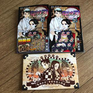 集英社 - 鬼滅の刃 オリジナルグッズ付き特装版 21巻 特装版