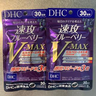 ディーエイチシー(DHC)のDHC 速攻ブルーベリー V-MAX ブイマックス 30日分×2袋(その他)