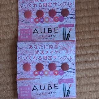 オーブクチュール(AUBE couture)の新品 AUBE couture オーブクチュール サンプル 口紅4色 就活 2個(口紅)