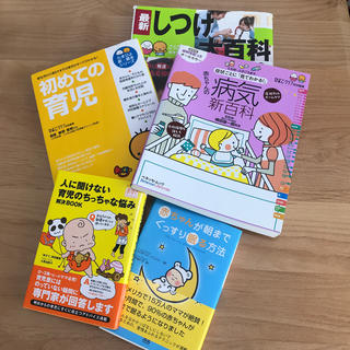 角川書店 - 赤ちゃんが朝までぐっすり眠る方法 最新しつけ大百科 赤ちゃんの病気新百科