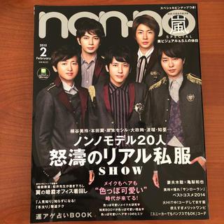 アラシ(嵐)のnon-no 2015年2月号 嵐 表紙(ファッション)
