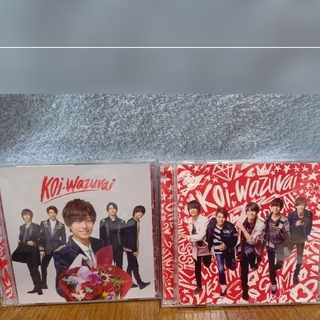 ジャニーズ(Johnny's)のKing & Prince koi-wazurai 初回限定盤A.B(ポップス/ロック(邦楽))