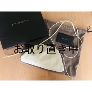 ボッテガヴェネタ(Bottega Veneta)のminmin4615様専用 BOTTEGA VENETA ミニザポーチ ホワイト(ショルダーバッグ)