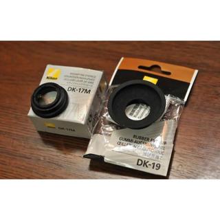 ニコン(Nikon)のマグニファイングアイピース DK-17M DK-19 セット 接眼目当(デジタル一眼)