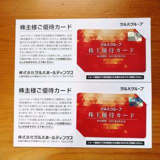 ツルハ 株主優待カード 2枚