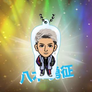 エグザイル トライブ(EXILE TRIBE)の八木勇征 クリアチャーム(国内アーティスト)