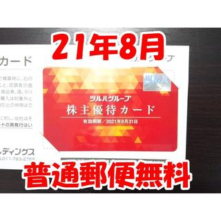 ツルハ 株主優待カード 1枚