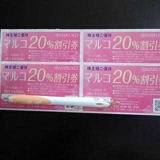 マルコ(MARUKO)のマルコ株主優待券 4枚(ショッピング)