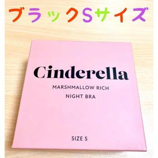 シンデレラ - シンデレラ マシュマロリッチナイトブラ Sサイズ ブラック