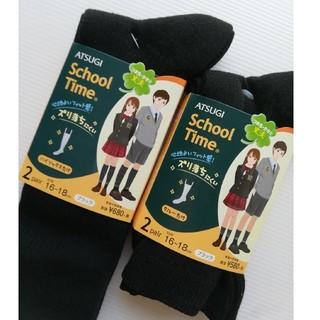 アツギ(Atsugi)の新品 アツギ 16 黒 17 ソックス 18 靴下 スクールソックス (靴下/タイツ)