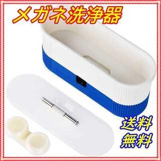 超音波洗浄機 メガネ洗浄器