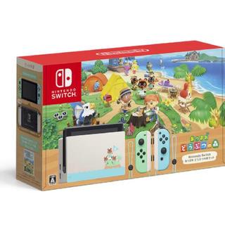 【新品未開封・即発送】Nintendo Switch あつまれどうぶつの森セット