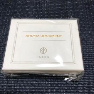 イグニス(IGNIS)のイグニス オリジナル アロマオーナメント(アロマオイル)
